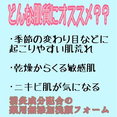 薬用無添加泡洗顔フォーム/マックス/洗顔石鹸を使ったクチコミ(4枚目)
