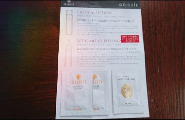 クリティカルローション/その他/化粧水を使ったクチコミ(1枚目)