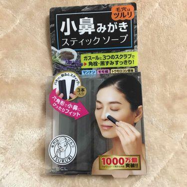 小鼻みがきスティックソープ/ツルリ/洗顔石鹸を使ったクチコミ(2枚目)