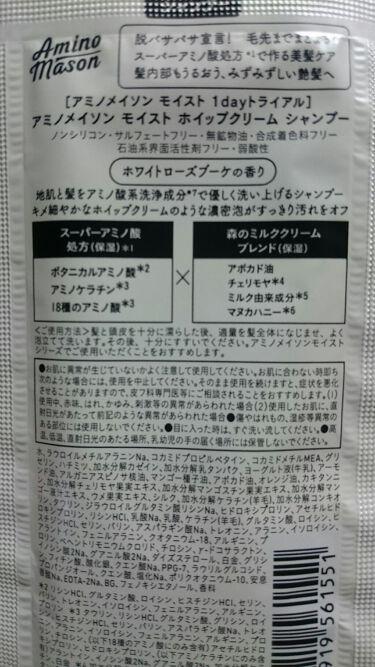 アミノメイソン モイスト ホイップクリーム シャンプー/トリートメント/ステラシード/シャンプー・コンディショナーを使ったクチコミ(2枚目)