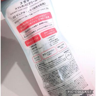 スフレ感CCクリーム/SUGAO®/CCクリームを使ったクチコミ(3枚目)