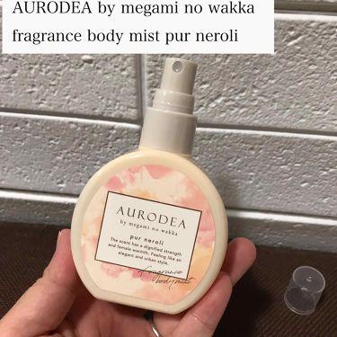 AURODEA by megami no wakka fragrance body mist/RBP/香水(レディース)を使ったクチコミ(1枚目)