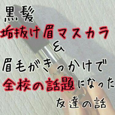 カラーリングアイブロウ/ヘビーローテーション/眉マスカラを使ったクチコミ(1枚目)