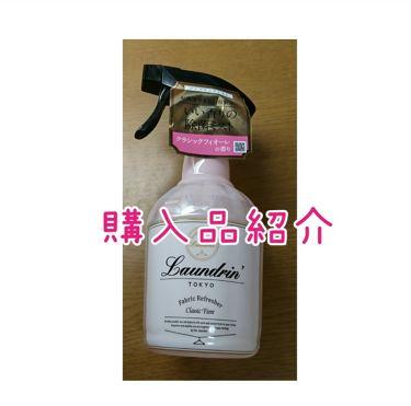 ファブリックミスト クラシックフィオーレ/ランドリン/香水(その他)を使ったクチコミ(1枚目)
