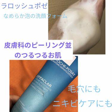 エファクラ フォーミングクレンザー/LA ROCHE-POSAY/洗顔フォームを使ったクチコミ(1枚目)