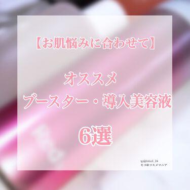Red B.A ビギニングエンハンサー/Red B.A/美容液を使ったクチコミ(1枚目)