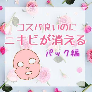 ハトムギフェイシャルマスク/プレスカワジャパン/シートマスク・パックを使ったクチコミ(1枚目)