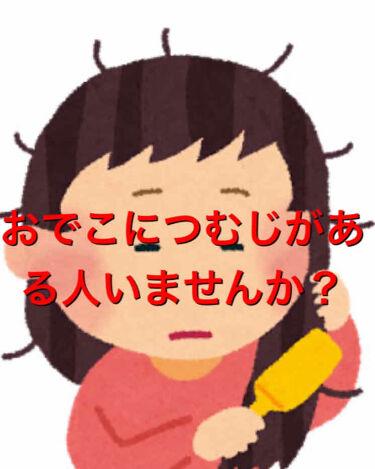 フルリフアリ くるんっと前髪カーラー/STYLE+NOBLE/ヘアケアグッズを使ったクチコミ(1枚目)
