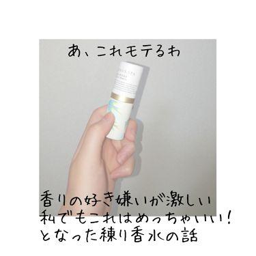 パフュームスティック エレガントビューティ/ヴィーナススパ/香水(その他)を使ったクチコミ(1枚目)