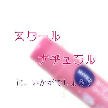 ナチュラルカラーリップ ブライトアップ/ニベア/リップケア・リップクリームを使ったクチコミ(1枚目)