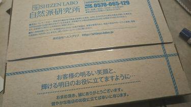 BISERA-ビセラ-/ボディシェイプサプリメントを使ったクチコミ(1枚目)