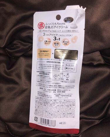目元ふっくらクリーム/なめらか本舗/アイケア・アイクリームを使ったクチコミ(2枚目)