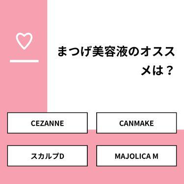 coral_sounds_1ru7 on LIPS 「【質問】まつげ美容液のオススメは?【回答】・CEZANNE:0..」(1枚目)