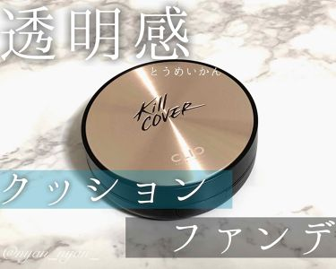 キル カバー ファンウェア クッション エックスピー/CLIO/クッションファンデーション by izu