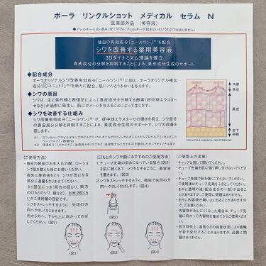 リンクルショット メディカル セラム/リンクルショット/アイケア・アイクリームを使ったクチコミ(6枚目)