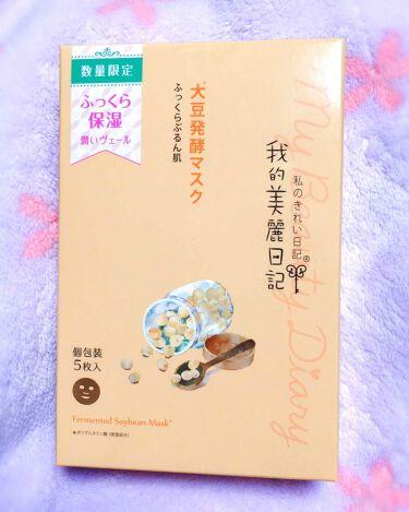 我的美麗日記(私のきれい日記)  大豆発酵マスク/我的美麗日記/シートマスク・パックを使ったクチコミ(1枚目)