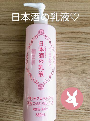 【画像付きクチコミ】菊正宗日本酒の乳液RN380ml𓂃𓈒𓏸𓂃𓈒𓏸𓂃𓈒𓏸𓂃𓈒𓏸𓂃𓈒𓏸ボディーの保湿用に購入してみました⸜(˙▿˙)⸝大容量でコスパが良さそうなのと、日本酒が好きだから(*♥д♥*)日本酒の香りがとっても良い!!なんと菊正宗の純米吟醸酒を配合...