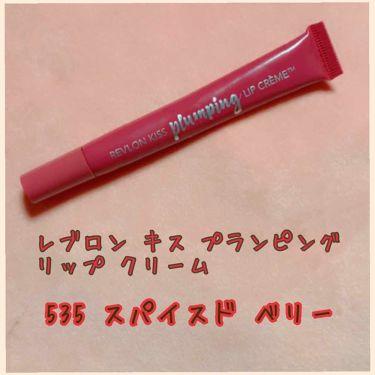 キス プランピング リップクリーム/REVLON/リップグロスを使ったクチコミ(1枚目)