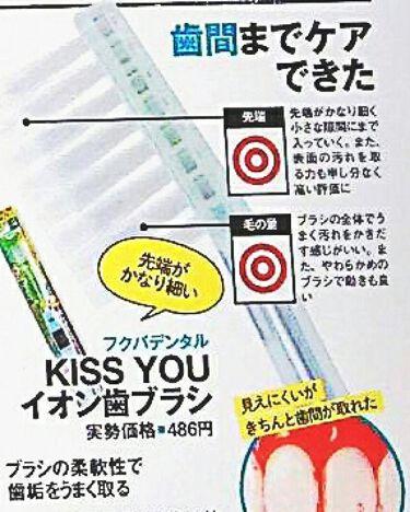 PREMIUMイオン歯ブラシ/KISS YOU (キスユー)/歯ブラシ・デンタルフロスを使ったクチコミ(2枚目)