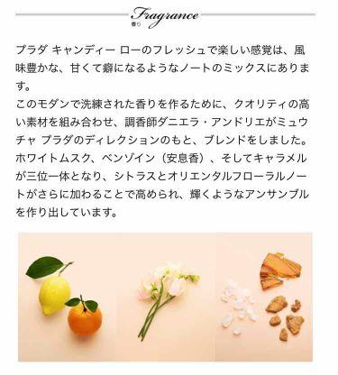 キャンディ ロー オーデトワレ/プラダ/香水(レディース)を使ったクチコミ(2枚目)