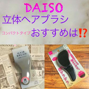 立体ヘアブラシ/DAISO/ヘアブラシを使ったクチコミ(1枚目)
