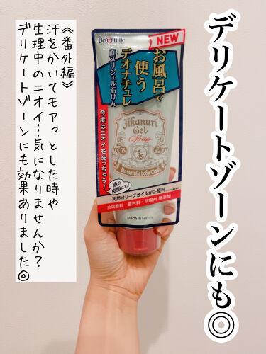 直ヌリジェル石けん/デオナチュレ/ボディソープを使ったクチコミ(2枚目)