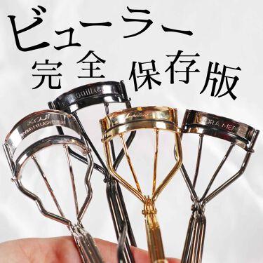 エッジフリー アイラッシュカーラー/マキアージュ/ビューラー by hazuki.cosme