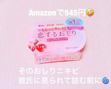 Mikakoさんの「ペリカン石鹸恋するおしり ヒップケアソープ<バストアップ・ヒップケア>」を含むクチコミ