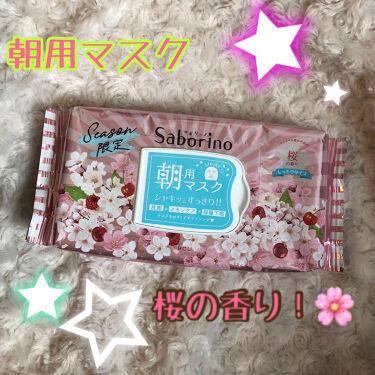 サボリーノ 目ざまシート SA 20(桜の香り)/サボリーノ/シートマスク・パックを使ったクチコミ(1枚目)