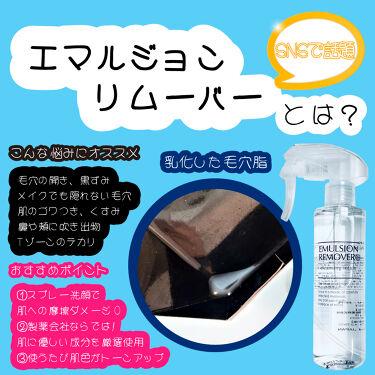 エマルジョンリムーバー 300ml/200ml/水橋保寿堂製薬/その他洗顔料を使ったクチコミ(2枚目)