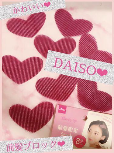 前髪固定シート/DAISO/ヘアケアグッズを使ったクチコミ(1枚目)