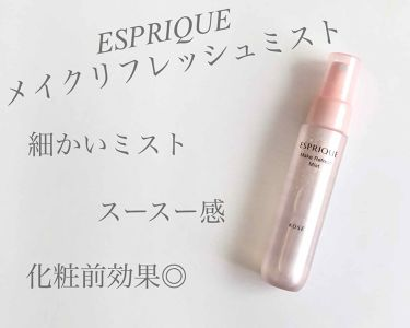 メイクリフレッシュ ミスト/ESPRIQUE/ミスト状化粧水を使ったクチコミ(1枚目)