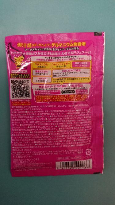 ソーダスカッシュの香り/爆汗湯/入浴剤を使ったクチコミ(2枚目)