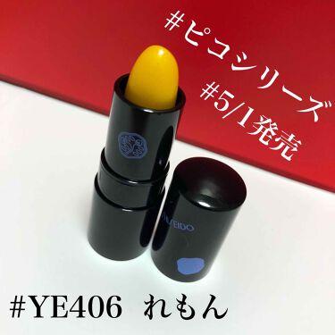 ルージュ ルージュ ピコ/SHISEIDO/口紅を使ったクチコミ(1枚目)