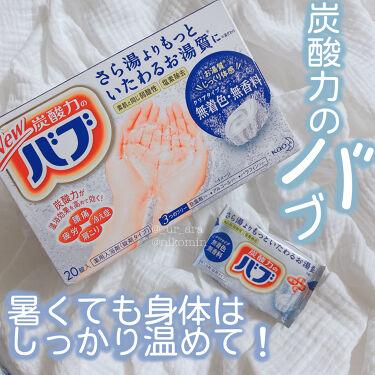 バブ クリアタイプ/バブ/入浴剤を使ったクチコミ(1枚目)