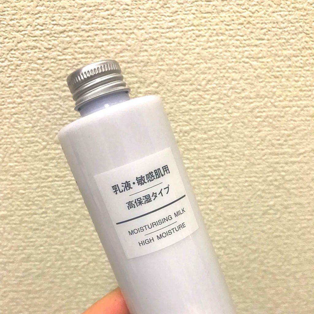 無印良品の乳液 乳液・敏感肌用・高保湿タイプを使ったクチコミ(1枚目)