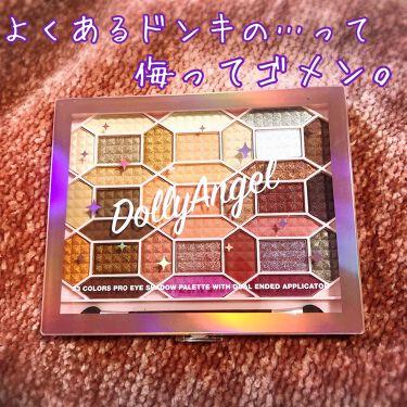 33色プロアイシャドウパレット/Dolly Angel/パウダーアイシャドウを使ったクチコミ(1枚目)