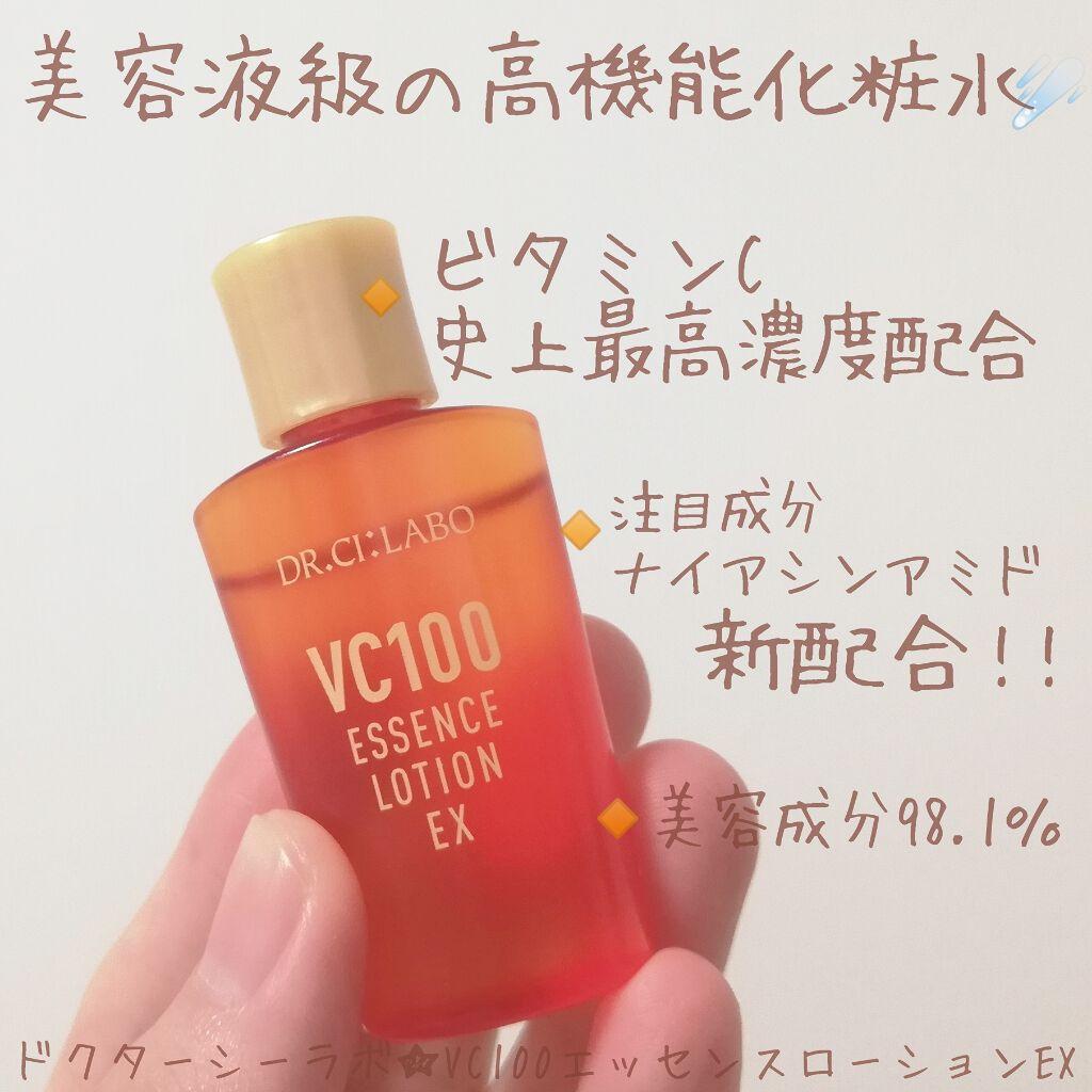 Ex ローション ドクターシーラボ エッセンス vc100