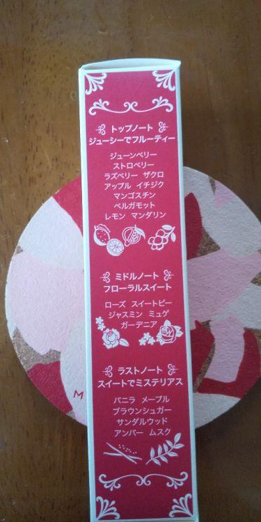 マジョロマンティカ/MAJOLICA MAJORCA/香水(レディース)を使ったクチコミ(3枚目)