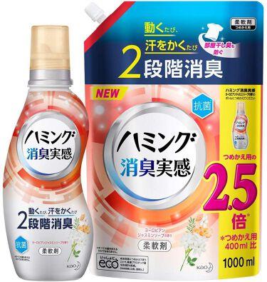 2021/3/27発売 ハミング ハミング消臭実感 ヨーロピアンジャスミンソープの香り