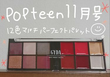 popteen 2020年11月号/Popteen /雑誌を使ったクチコミ(1枚目)