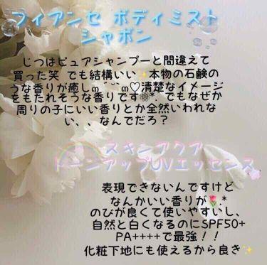 ボディミスト シャボン/フィアンセ/香水(レディース)を使ったクチコミ(3枚目)