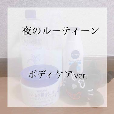 スキンコンディショニングジェル(ハトムギ保湿ジェル)/ナチュリエ/ボディローション・ミルクを使ったクチコミ(1枚目)