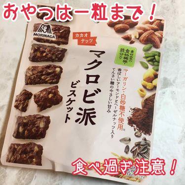 マクロビ派ビスケット/森永製菓/食品を使ったクチコミ(1枚目)