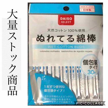 ぬれてる綿棒/DAISO/その他を使ったクチコミ(1枚目)