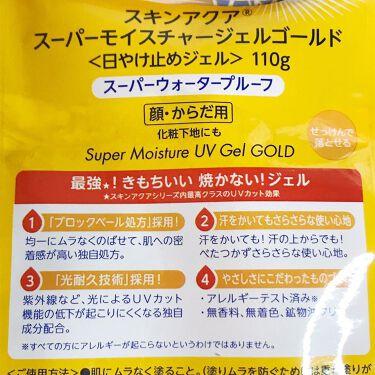 スーパーモイスチャージェルゴールド/スキンアクア/日焼け止め(顔用)を使ったクチコミ(5枚目)