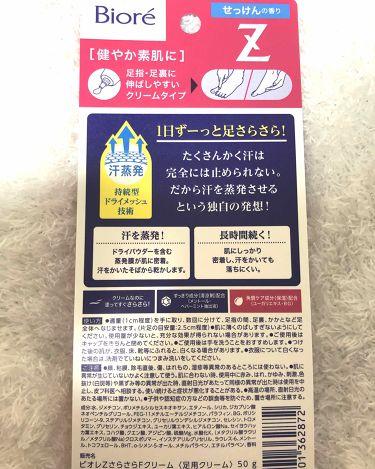 ビオレZ さらさらフットクリーム (せっけんの香り)/ビオレ/レッグ・フットケアを使ったクチコミ(2枚目)