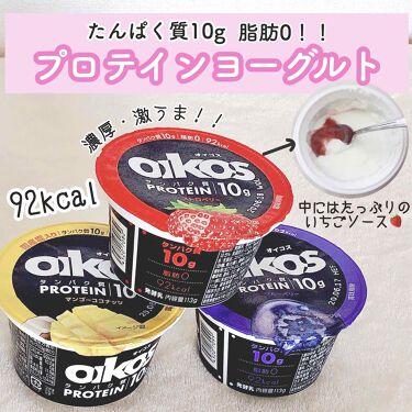 オイコス/DANONE/食品を使ったクチコミ(1枚目)