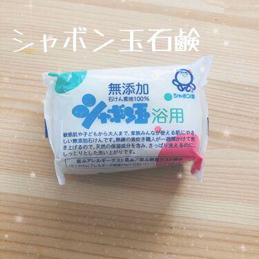 シャボン玉浴用/シャボン玉石けん/ボディ石鹸を使ったクチコミ(1枚目)