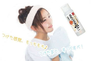 化粧水 NA/なめらか本舗/化粧水を使ったクチコミ(1枚目)